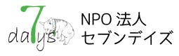 NPO法人セブンデイズ